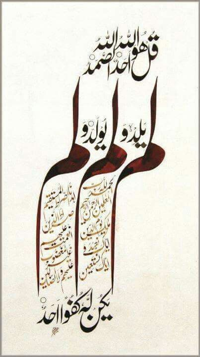 سْمِ اللَّهِ الرَّحْمَٰنِ الرَّحِيمِ قُلْ هُوَ اللَّهُ أَحَدٌ(1) Say: He is Allah, the One and Only; اللَّهُ الصَّمَدُ(2) Allah, the Eternal, Absolute; لَمْ يَلِدْ وَلَمْ يُولَدْ(3) He begetteth not, nor is He begotten; وَلَمْ يَكُن لَّهُ كُفُوًا أَحَدٌ(4) And there is none like unto Him.