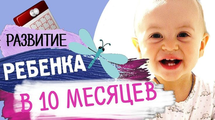 Ребенок 10 месяцев – Развитие • Мальчик • Insta Irina Gram