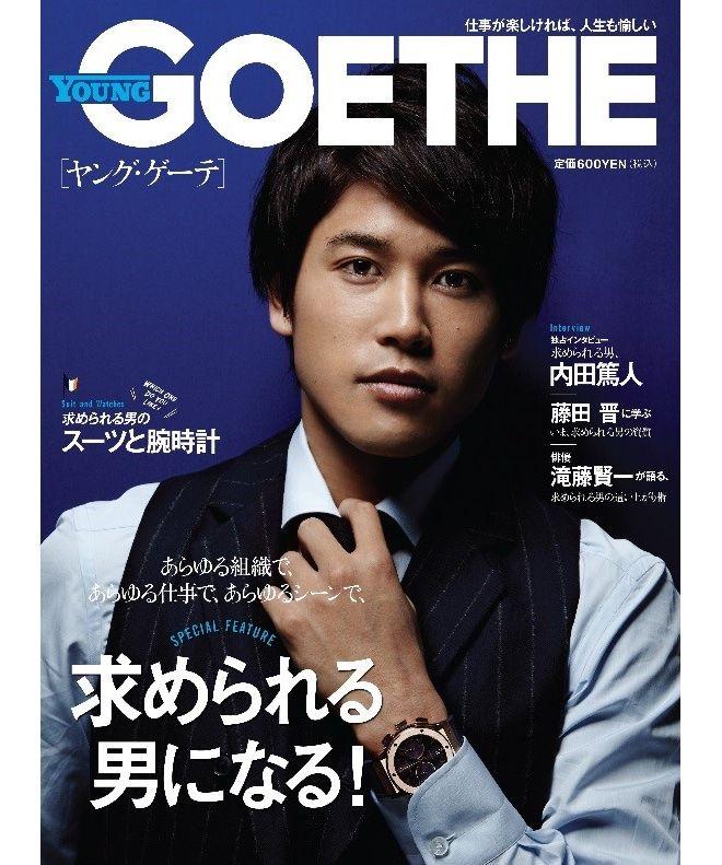 月刊GOETHEの弟版「YOUNG GOETHE」発売 表紙は内田篤人 | Fashionsnap.com