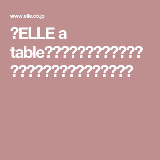 【ELLE a table】焼きアボカドとキヌアのサラダレシピ エル・オンライン