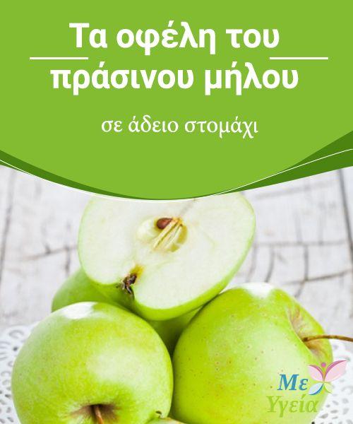 Τα οφέλη του πράσινου μήλου σε άδειο στομάχι  Σίγουρα έχετε ακούσει την #παροιμία: ένα #μήλο την #ημέρα, τον #γιατρό τον κάνει πέρα. Αυτό #φυσικά #ισχύει και για τα #πράσινα #μήλα. #ΥΓΙΕΙΝΈΣ ΣΥΝΉΘΕΙΕΣ