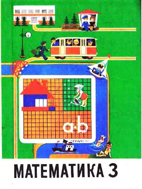 математика для 3 кл. 1984-94