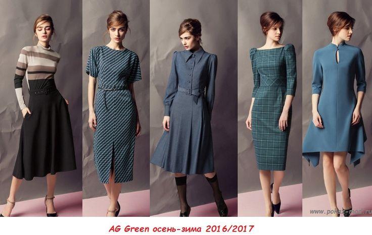 самые модные платья 2017 фото, модные тенденции платья 2017, модные платья осень-зима 2016-2017, мода 2017, модная одежда