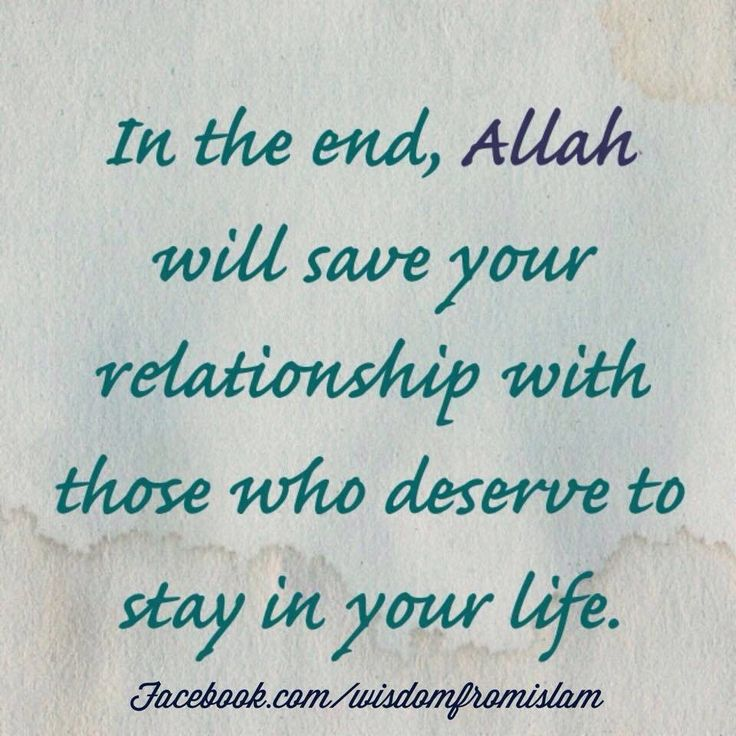 Save A Relationship Quotes: 17 Best Images About Allah Swt On Pinterest