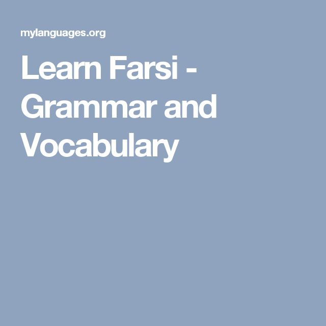 How to learn Farsi fast? And what are the best resources ...