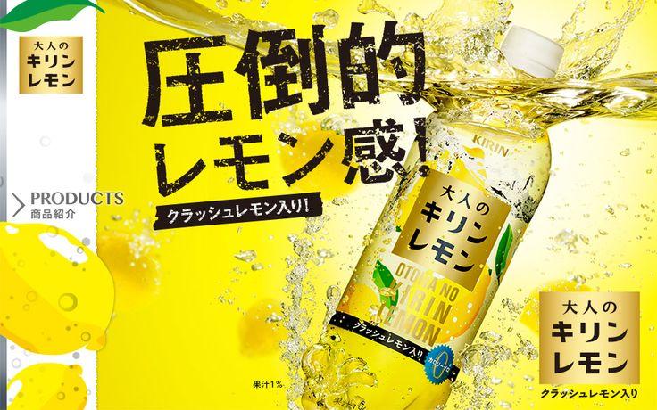 [大人のキリンレモン]圧倒的レモン感!クラッシュレモン入り!