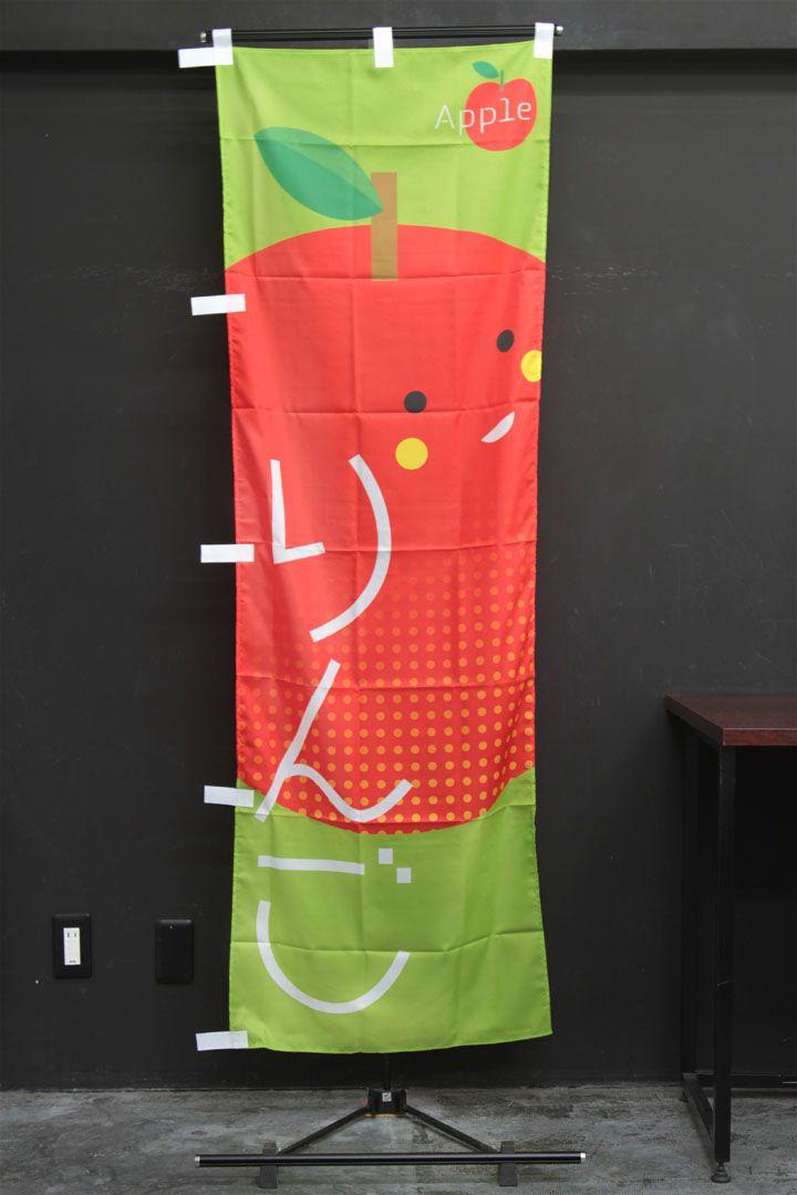 商品詳細_リンゴ_林檎_のぼり旗