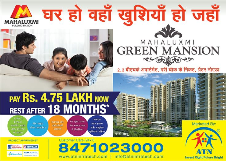 Looking for luxuries properties to invest? Buy now the best in class properties with ATN Infratech which offers  Mahaluxmi Green Mansion hosting  2/3/4 BHK choices furnished with world class amenities and features in Greater Noida.
