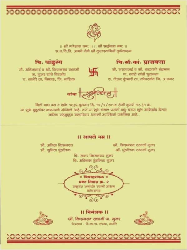 Wedding Card Wordings In Marathi Invitations Templates