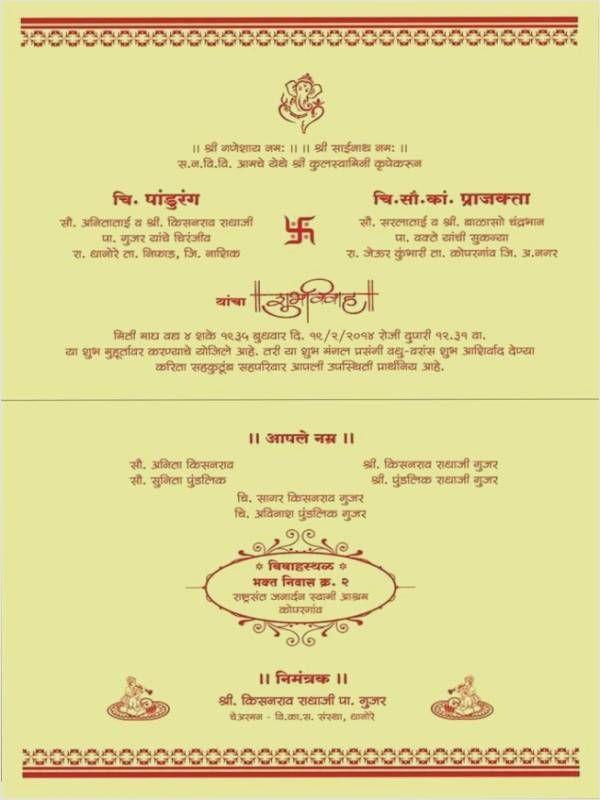 Wedding Card Wordings In Marathi Invitations Templates Wedding Invitation Cards Indian Wedding Invitation Cards Marriage Invitations