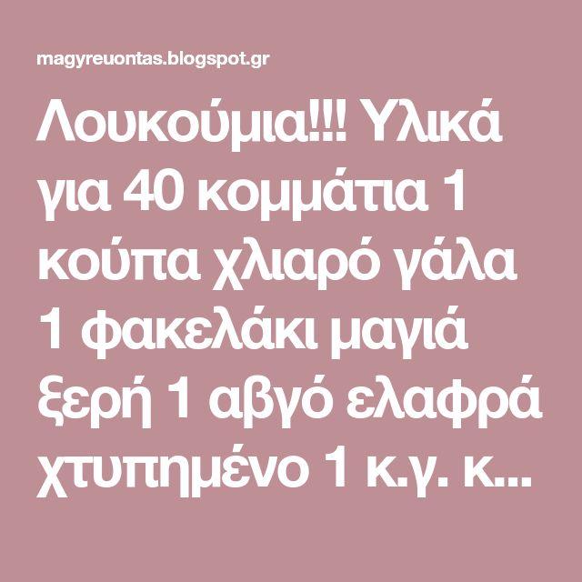 Λουκούμια!!! Υλικά για 40 κομμάτια 1 κούπα χλιαρό γάλα 1 φακελάκι μαγιά ξερή 1 αβγό ελαφρά χτυπημένο 1 κ.γ. κοφτό αλάτι 1 φλ. του ελληνικού ...