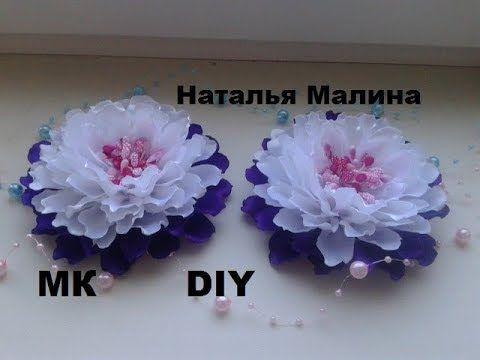 Пушистые цветы из ленты 2,5 см. Канзаши. Мастер класс-  flowers 2.5 cm. Kanzashi. Master Class - YouTube
