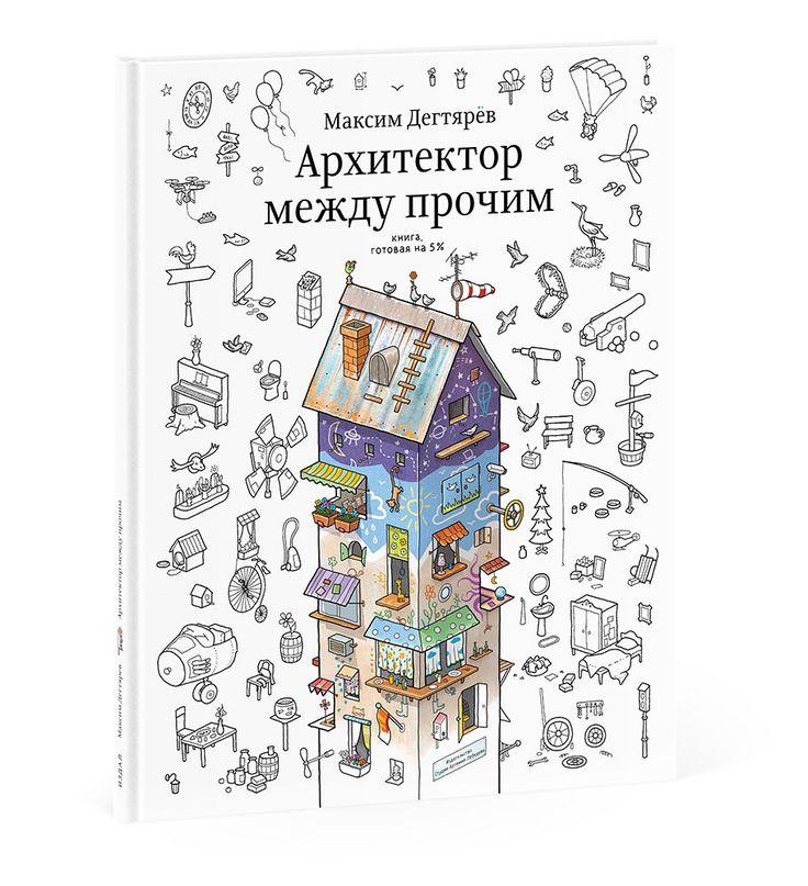 «Архитектор между прочим. Книга, готовая на5%» Максима Дегтярева