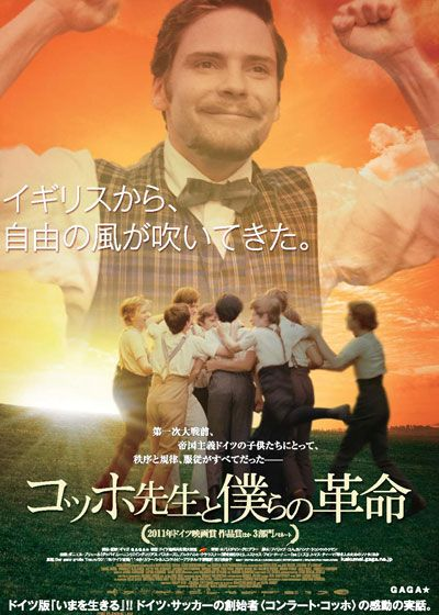 映画『コッホ先生と僕らの革命』 - シネマトゥデイ  DER GANZ GROSSE TRAUM  (C) 2011 DEUTSCHFILM / CUCKOO CLOCK ENTERTAINMENT / SENATOR FILM PRODUKTION