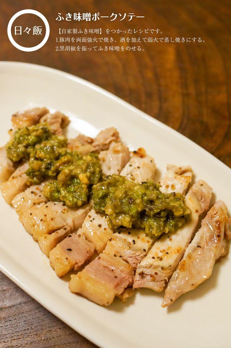 ふき味噌ポークソテー|日々飯|note ふき味噌の風味と脂の旨味がよく合います。 自家製ふき味噌