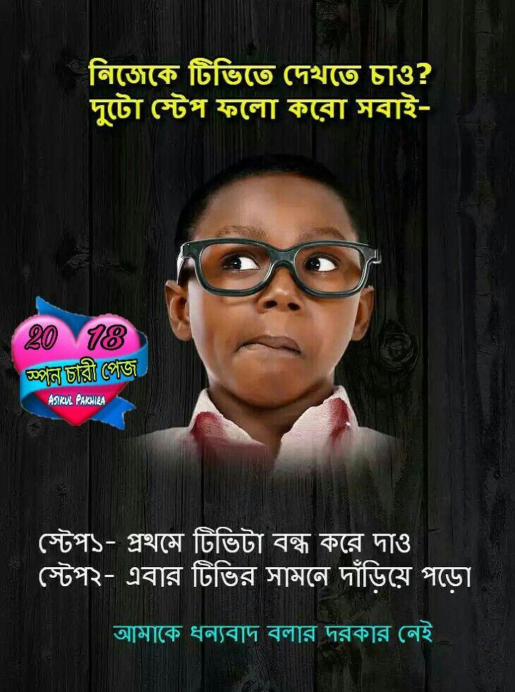 Pin On Bangla Joks