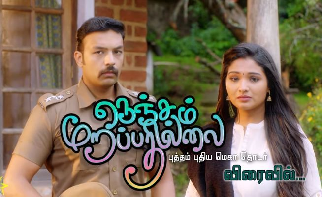 Loading    Nenjam Marappathillai 24-10-2017 Vijay TV Episode 11