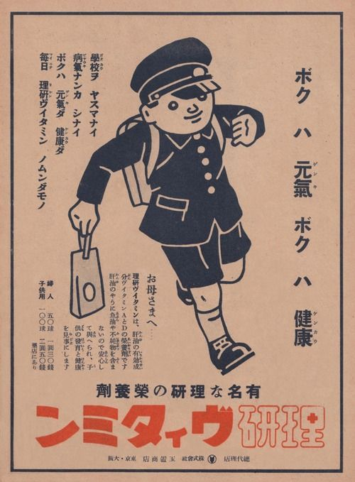 1940年 株式会社玉置商店 「理研ヴィタミン」
