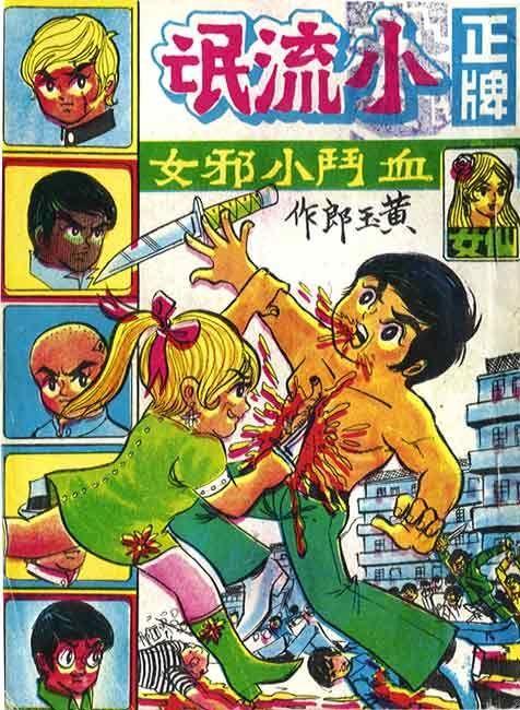 Китайские детские комиксы (9 фотографий), photo:9