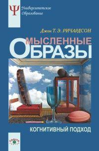 Книга Мысленные образы. Когнитивный подход - читать онлайн
