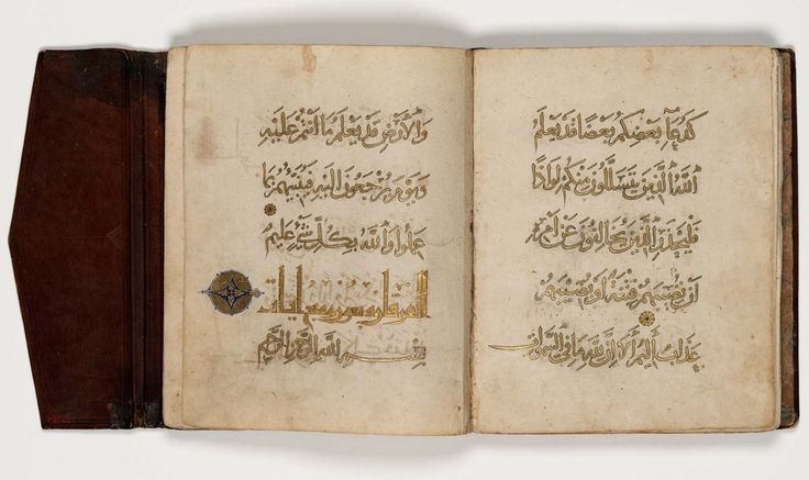"Heading lower left: Surat 9 Bara'at (Immunity) aka Tauba (Repentence). No verses. Preceded by Surat 8 Anfal (Spoils of War) last verses, which speak of: Evil consorts with evil. The good have all the more reason for drawing together - not only living in mutual harmony, but being ready to protect each other. Otherwise the world will be given over to aggressions by unscrupulous people. (directly from Yusuf Ali's commentary, 1934). Sinjar Iraq ""AH 4 Dhu'l Qada 607"" (AD April 19, 1211). (A…"