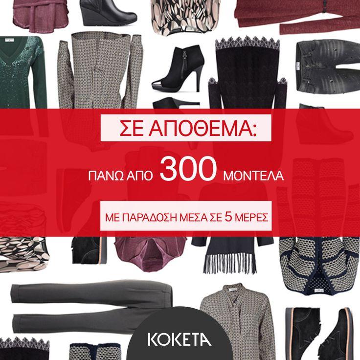 Δελεαστικές τιμές και γρήγορη παράδοση 🍓 👉https://www.koketa.gr/on-stock1