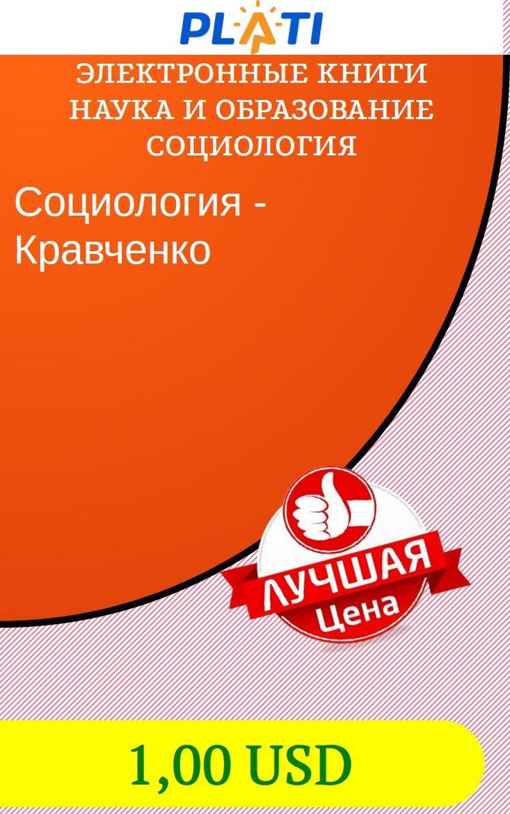 Социология - Кравченко Электронные книги Наука и образование Социология