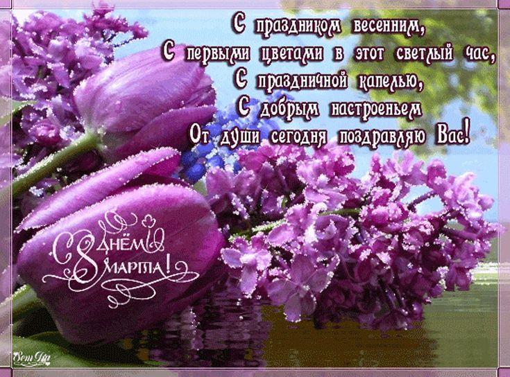 Открытки для, открытки с 8 мартом с поздравлением теще