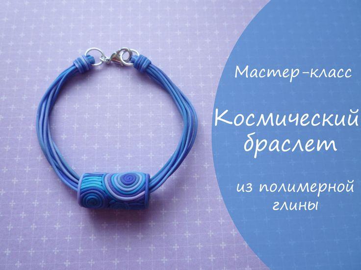 Мастер-класс * Космический браслет * из полимерной глины *Виктория А * P...