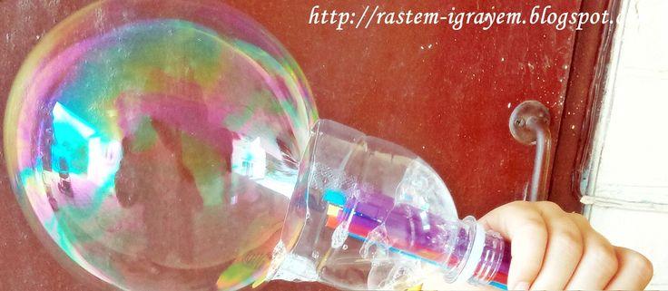 Растем, играем, учимся...: Мыльные пузыри и соломинки для коктейля.