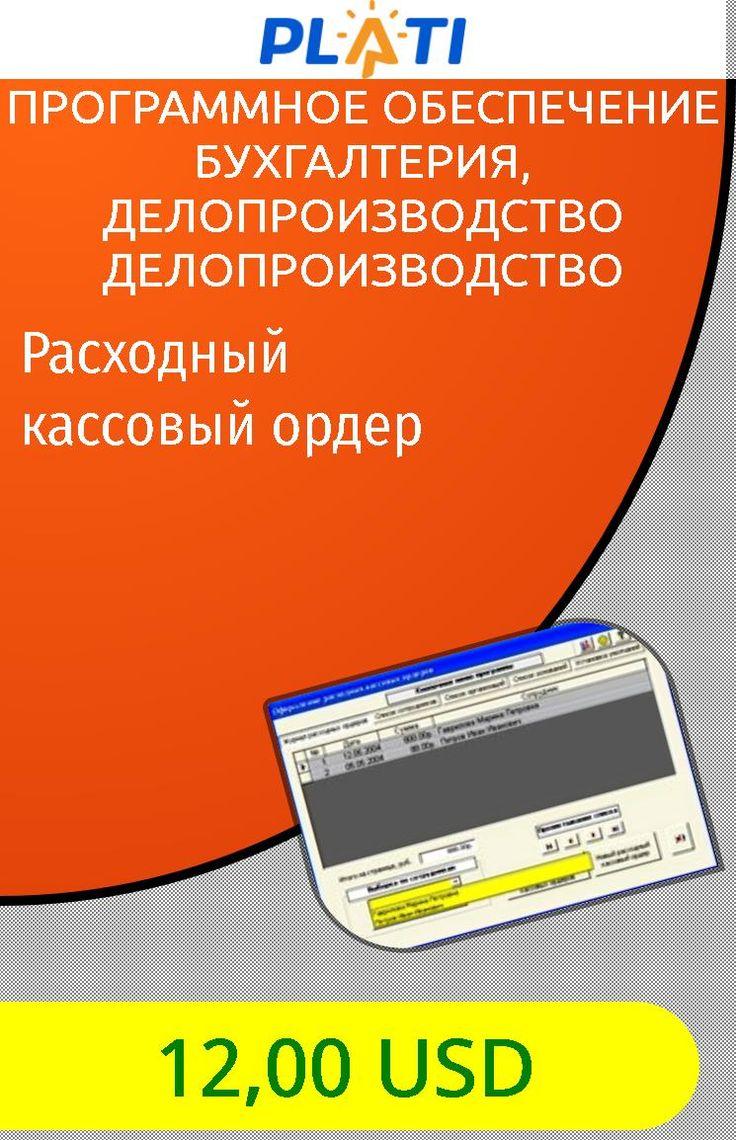 Расходный кассовый ордер Программное обеспечение Бухгалтерия, делопроизводство Делопроизводство