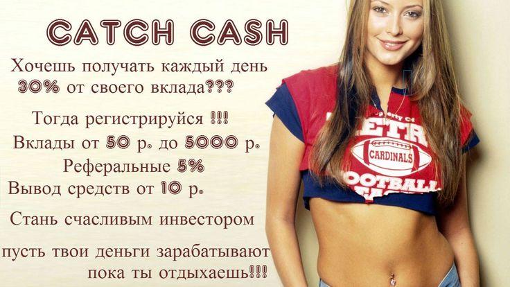 CATCH-CASH| ЛОВИ НАЛИЧНЫМИ
