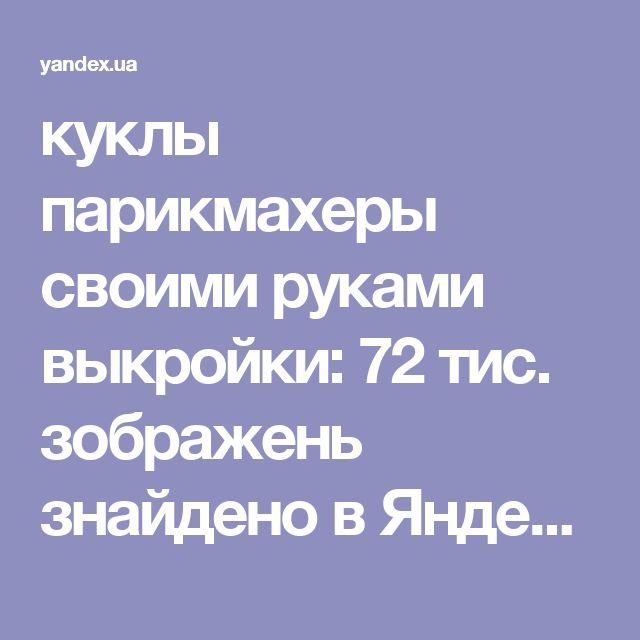 куклы парикмахеры своими руками выкройки: 72 тис. зображень знайдено в Яндекс.Зображеннях