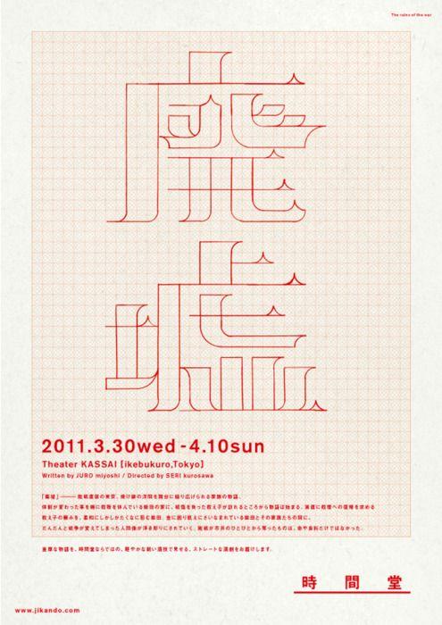 Japanese Poster: Ruins. 2011 - Gurafiku: Japanese Graphic Design