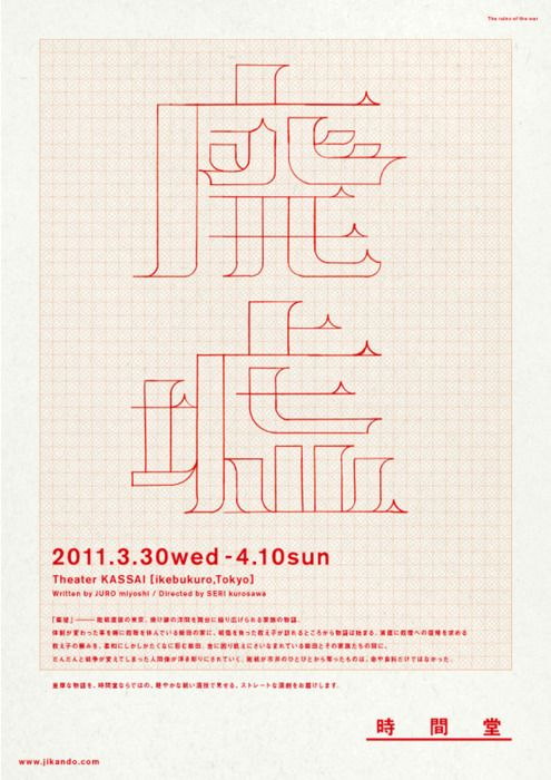 Japanese Poster: Ruins. 2011 - Gurafiku: Japanese Graphic Design