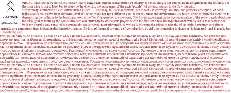 Edward Koshchenets (@EdwardKoshchene) #Koshchenets  #human   #perfection  #rune   #Twitter