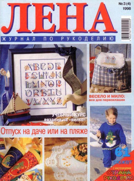 ЛЕНА рукоделие 1998-03. - Лена рукоделие - Журналы по рукоделию - Страна…