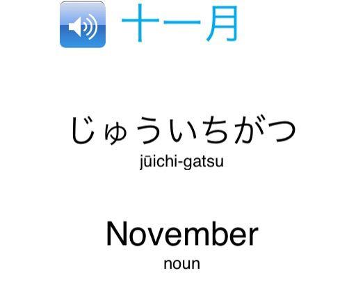 November in Japanese