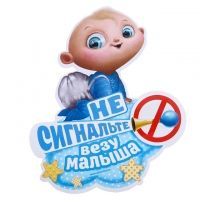 """Наклейки """"Ребенок в машине"""". #7months #спасибозасына #малышка #подарокмалышу #грудноевскармливание #беременные #чудовнутри #36недель #роддом #pregnant #любимыйживотик"""