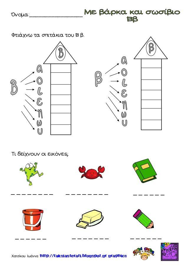 Χατσίκου Ιωάννα http://taksiasterati.blogspot.gr graphics Όνομα:_________________ Φτιάχνω τα σπιτάκια του Β β. Τι δείχνουν...