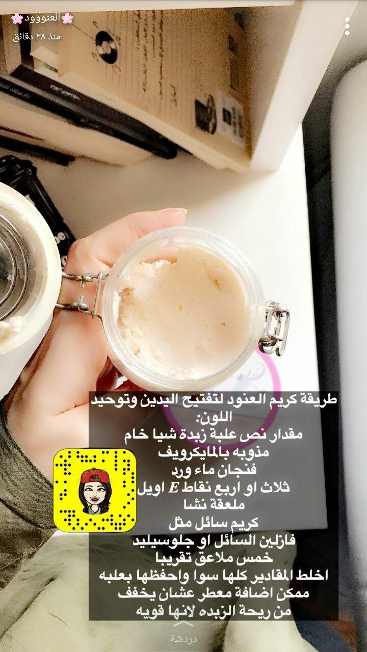Pin By Haya On عنايه With Images Beauty Skin Care Routine Skin Care Skin Care Women