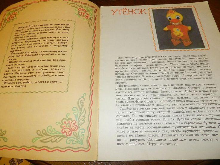 """Шик """"Подарки"""" (выкройки), 1988. Детские книги СССР - http://samoe-vazhnoe.blogspot.ru/"""