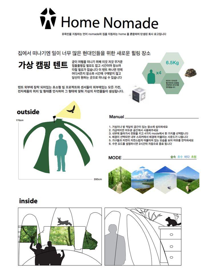 2013 2D  포토샵, 일러스트 가상캠핑텐트 판넬제작