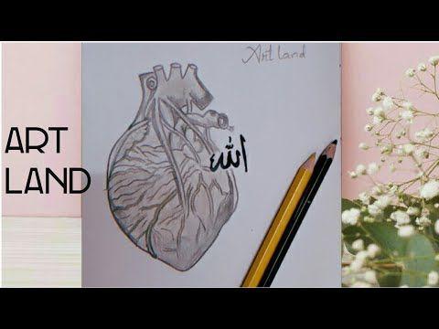 رسم قلب حقيقي باسم الله تعالى Real Heart With The Name Of The Almighty Allah Drawing Youtube Art My Drawings Land Art