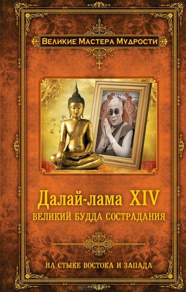 Далай-лама XIV. Великий Будда Сострадания