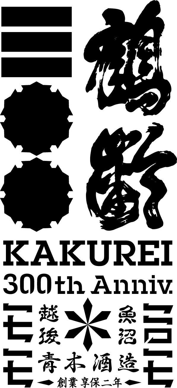 KAKUREI 300th Anniv.