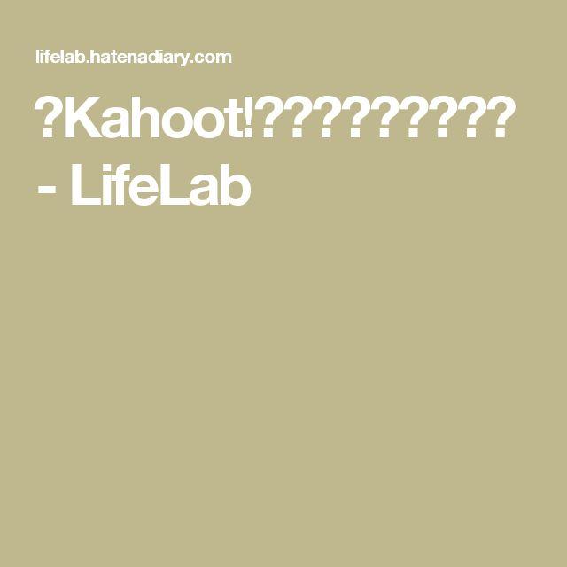 「Kahoot!」の作り方・使い方 - LifeLab