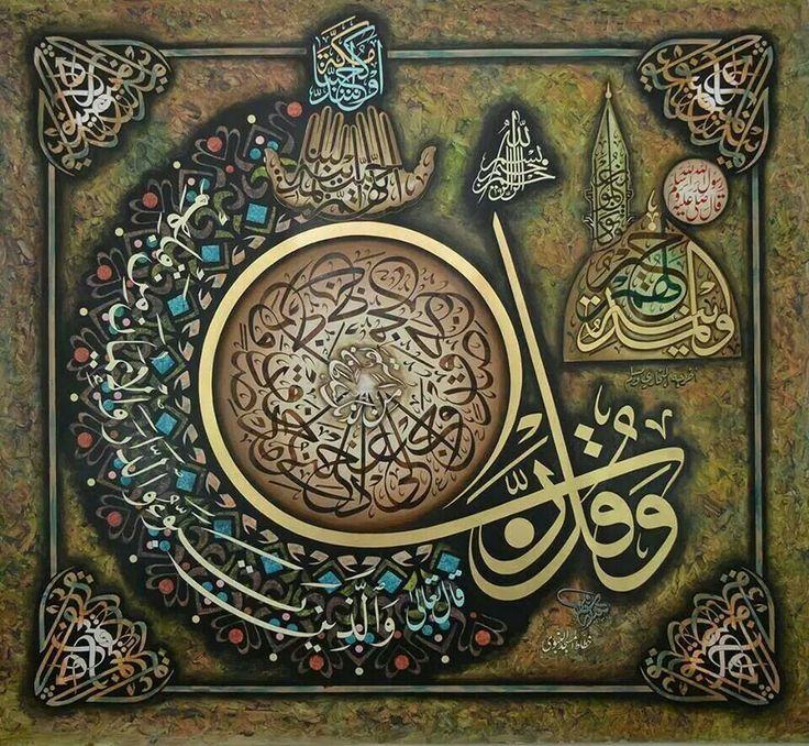 DesertRose,;,gorgeous colorful calligraphy art painting,;,لا إله إلا الله وحده لا شريك له,;,
