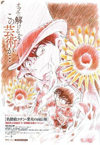 名探偵コナン・業火の向日葵