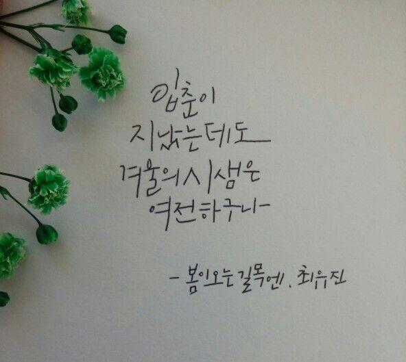 calligraphy, 손글씨, 캘리그라피, 펜글씨, 꽃샘추위, 봄이오는길목엔, 책속에 한줄